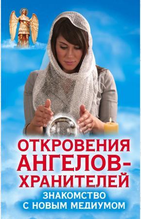 Гарифзянов Откровения Ангелов-Хранителей. Знакомство с новым медиумом