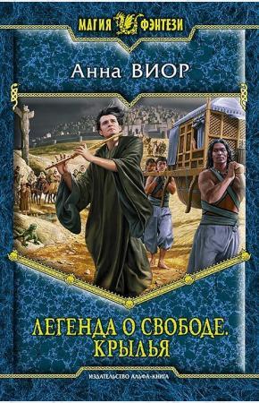 Анна Виор Легенда о свободе. Крылья: фантастический роман. Виор А.