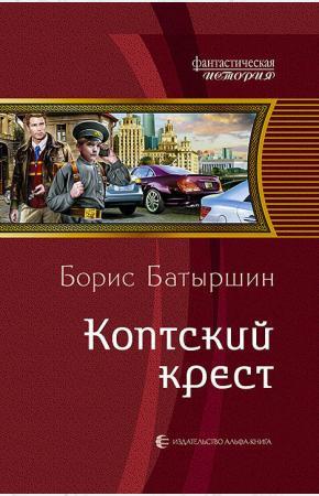 Коптский крест: Фантастический роман. Батыршин Б.