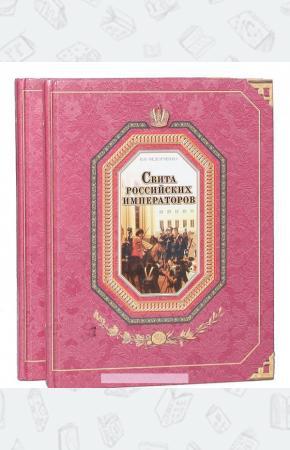 Свита российских императоров. В 2 -х книгах. Книга 1
