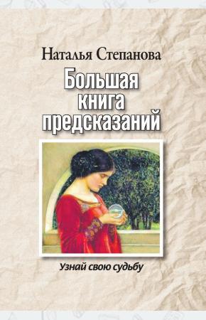 Степанова Большая книга предсказаний. Узнай свою судьбу