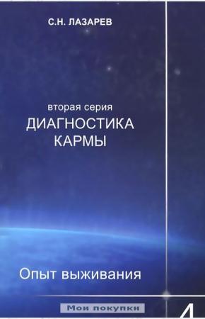 Сергей Николаевич Лазарев Диагностика кармы (вторая серия). Опыт выживания. Часть 4