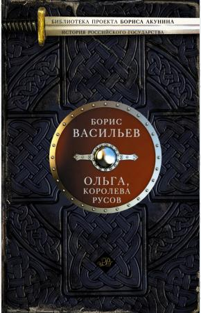Васильев Ольга, королева русов