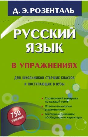 Дитмар Эльяшевич Розенталь Русский язык в упражнениях. Для школьников старших классов и поступающих в вузы