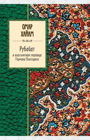 Хайям Рубайат в классическом переводе Германа Плисецкого