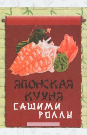 Мезенцева Японская кухня. Сашими. Роллы (миниатюрное издание)