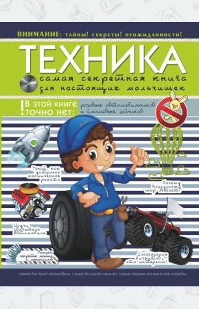 Дмитрий Туровец Техника. Самая секретная книга для настоящих мальчишек