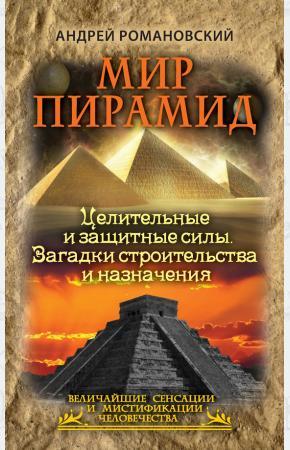 Романовский Мир пирамид.Целительные защитные силы. Загадки строительства и назначения