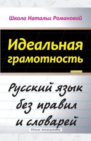 Идеальная грамотность Русский язык без правил и словарей
