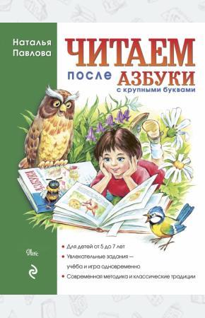 Павлова Читаем после Азбуки с крупными буквами
