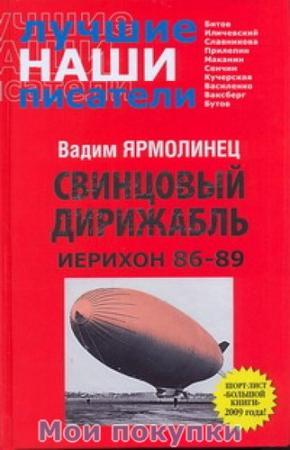 Свинцовый дирижабл. Иерихон 86-89