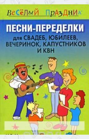 Мухин Песни-переделки для свадеб, юбилеев, вечеринок, капустников и КВН