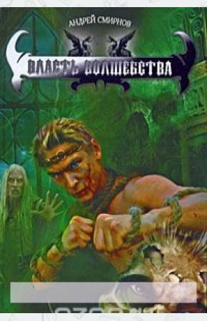 Смирнов Дракон. Власть волшебства