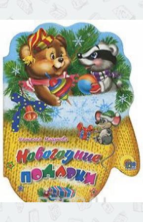 Мигунова Новогодние подарки