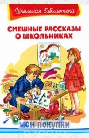Драгунский Смешные рассказы о школьниках