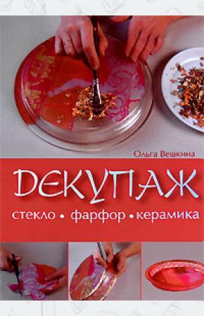 Вешкина Декупаж: стекло, фарфор, керамика
