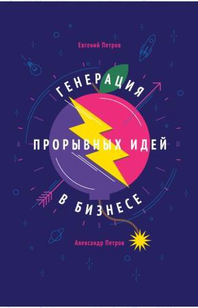 Евгений Петров Генерация прорывных идей в бизнесе