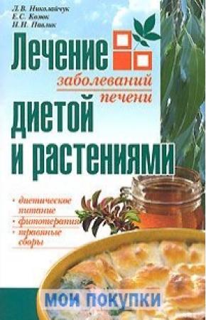 Лидия Владимировна Николайчук Лечение заболеваний печени диетой и растениями