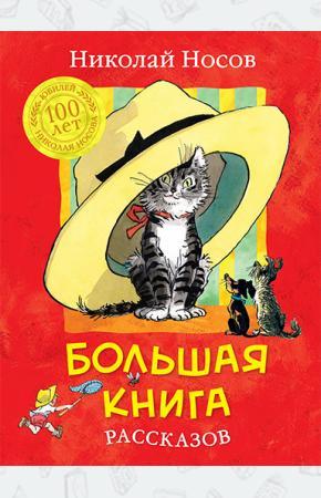 Носов Большая книга рассказов