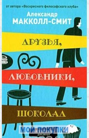 Александр Макколл-Смит Друзья, любовники, шоколад