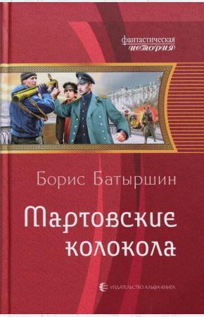 Мартовские колокола: фантастический роман. Батыршин Б.Б.