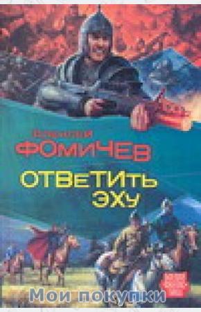 Алексей Сергеевич Фомичев Ответить эху