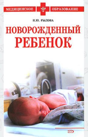 Новорожденный ребенок: учебное пособие