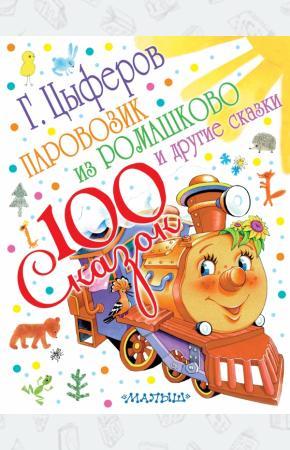 Цыферов Паровозик из Ромашково и другие сказки
