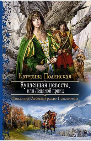 Екатерина Полянская Купленная невеста, или Ледяной принц