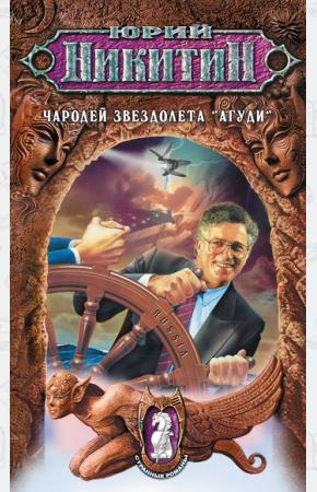 Никитин Чародей звездолета Агуди