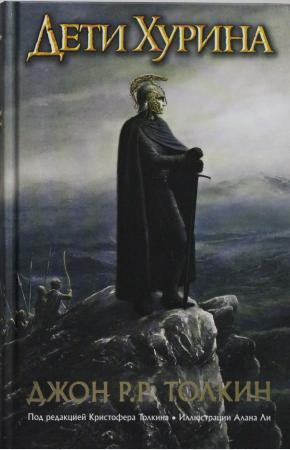 Толкин Дети Хурина. Нарн и Хин Хурин