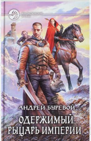 Андрей Буревой Одержимый. Рыцарь Империи