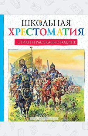 Паустовский Стихи и рассказы о Родине