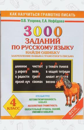 Узорова 3000 примеров по русскому языку 4 класс. Найди ошибку