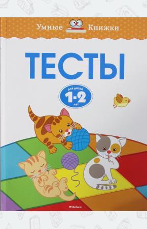 Земцова Тесты. Для детей 1-2 лет