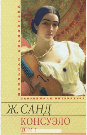 Санд Консуэло. В 2 томах. Том 1