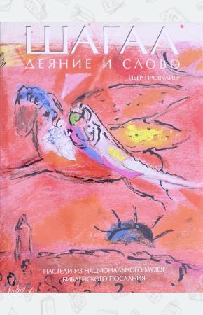 Марк Шагал. Деяние и слово