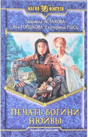 Людмила Астахова Печать богини Нюйвы