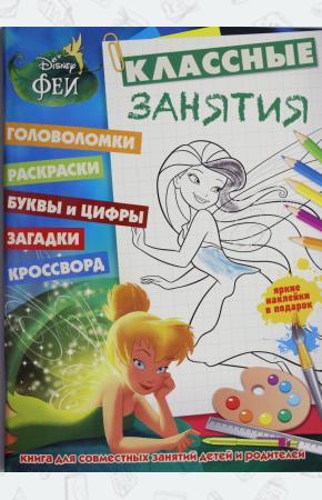 Токарева Феи. Классные занятия №1504