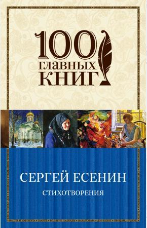 Есенин Сергей Есенин. Стихотворения