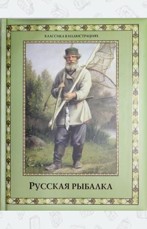 Бутромеев Русская рыбалка
