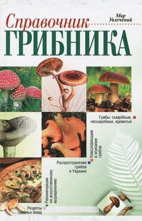 Онищенко Справочник грибника