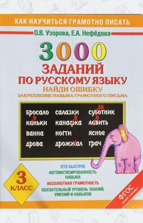 Узорова 3000 примеров по русскому языку 3 класс. Найди ошибку