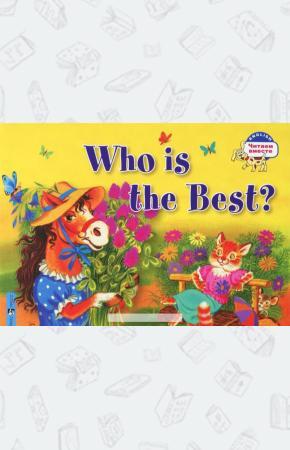 Кто самый лучший? / Who is the Best?