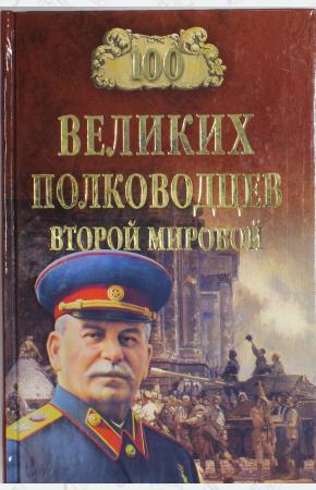 Лубченков Юрий Николаевич 100 великих полководцев Второй мировой