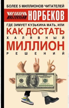 Норбеков Где зимует кузькина мать, или Как достать халявный миллион решений