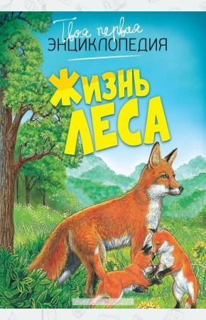 жизнь леса/рус.