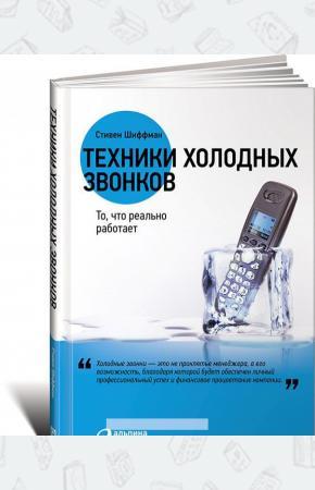 Стивен Шиффман Техники холодных звонков. То, что реально работает