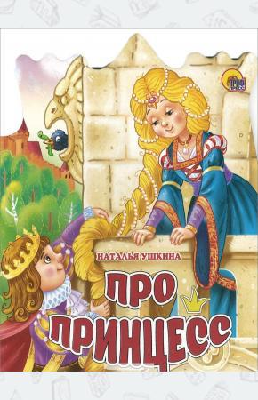 УШКИНА Про принцесс