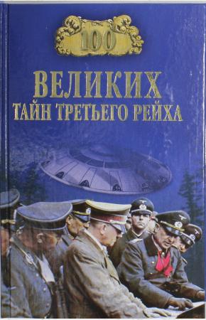 Василий Веденеев 100 великих тайн Третьего рейха